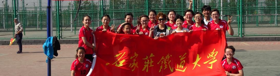 铁大女排获石家庄市第十三届高校排球赛冠军